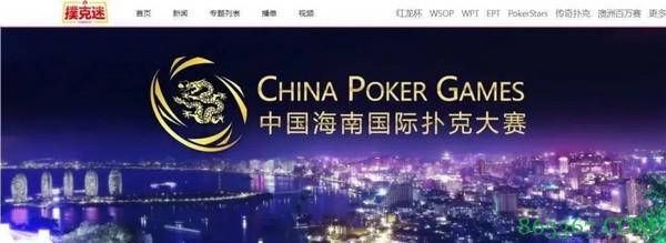 2020CPG三亚大师赛 | 主赛决赛桌诞生,谁将是最后的冠军?