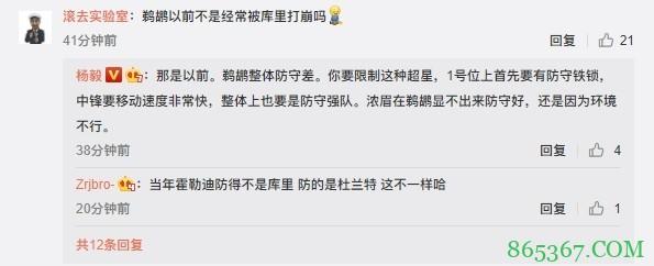网友质疑浓眉防守 杨毅回复:鹈鹕的浓眉和湖人的浓眉能一样吗?