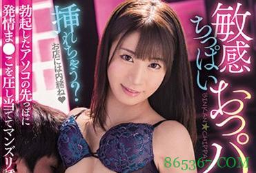 初川南MIDE-794 摸奶酒吧美少女服务客人犯规了