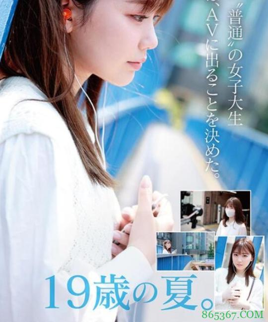 石川澪MIDE-974 气质美少女有望成为下半年最佳新人