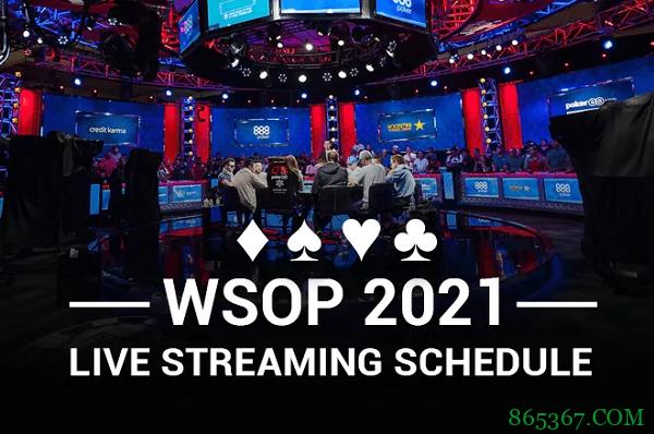 2021年WSOP的直播时间表新鲜出炉