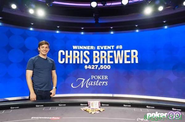 Chris Brewer崭露头角 获得扑克大师赛赛事#8冠军