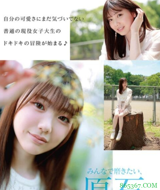 石川澪MIDE-974 女大生首次出镜显害羞