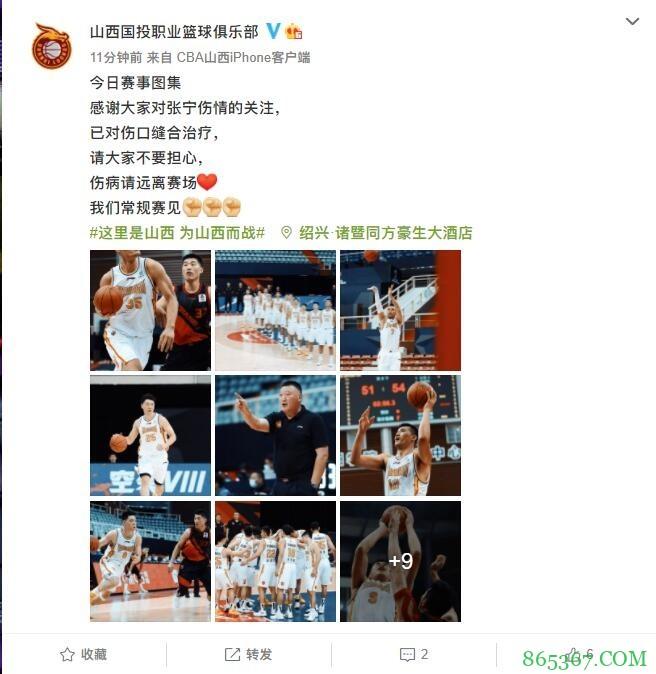 山西男篮官方:张宁伤口已进行缝合治疗 请大家不要担心